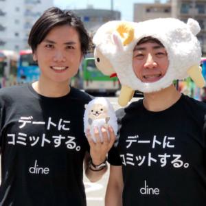 デートにコミットする「Dine」がペコッターと提携、デートの自動予約サービスを開始