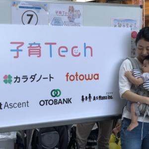 和製BabyTechが目指す、愛情たっぷりの「子育Tech」社会
