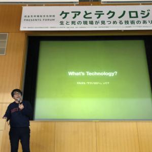若林恵氏と考える「人の生き死にとテクノロジー」〜ケアとテクノロジーフォーラムレポート《前編》