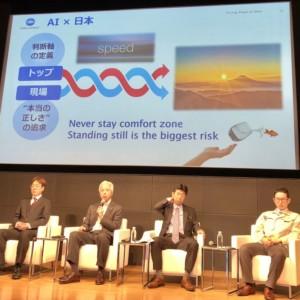 高精度のデータ集めと現場力こそ日本の強み、ニッチトップを狙っていけ!〜AI/SUM Report 2