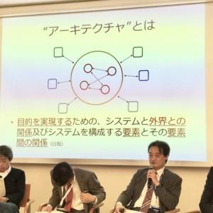 デジタル時代に日本が進めるべきアーキテクチャ思考《前編》 〜AI/SUM Report 5