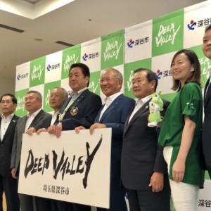 関東の台所・埼玉県深谷市、「儲かる農業都市ふかや」目指しDEEP VALLEY宣言を発表