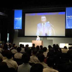 FinTechとRegTech、新しい成長の源泉へ期待高まった4日間 〜FIN/SUM 2019 Report 1