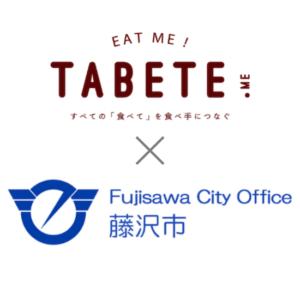 藤沢市 × TABETE、食品ロス削減及びフードシェアリングへの市民意識向上に向けた連携協定を締結