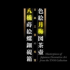 東京国立博物館 × 凸版印刷、新年より『色絵月梅図茶壺』『八橋蒔絵螺鈿硯箱』のVR作品上演を発表