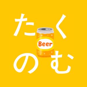 オンライン飲み会専用ツール「たくのむ」がリリース。地域の飲食店を盛り上げる機能も順次実装予定